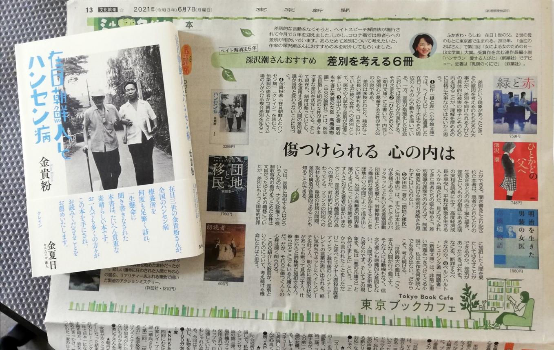 『東京新聞』で『在日朝鮮人とハンセン病』が紹介されました。