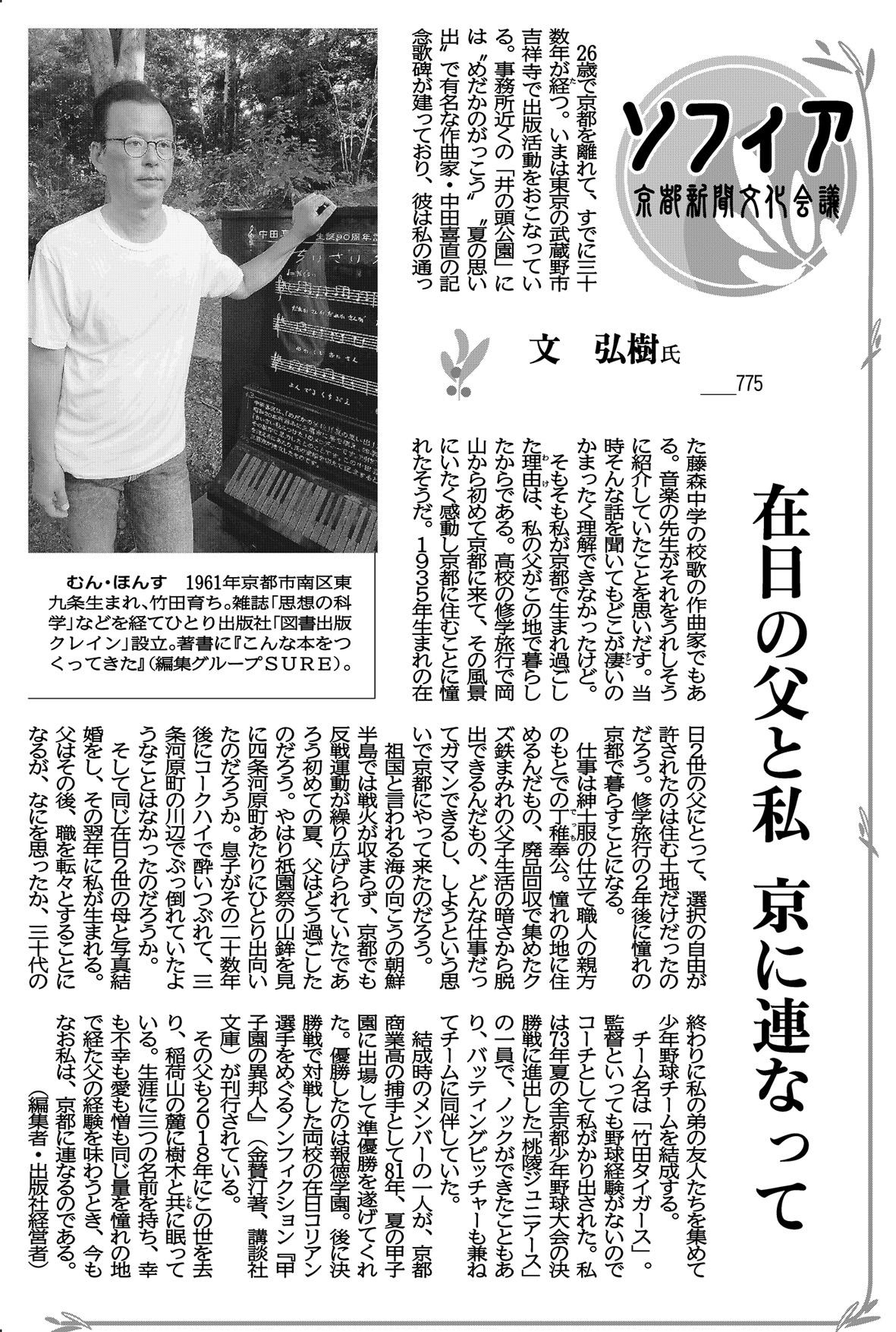 『京都新聞』に寄稿いたしました。