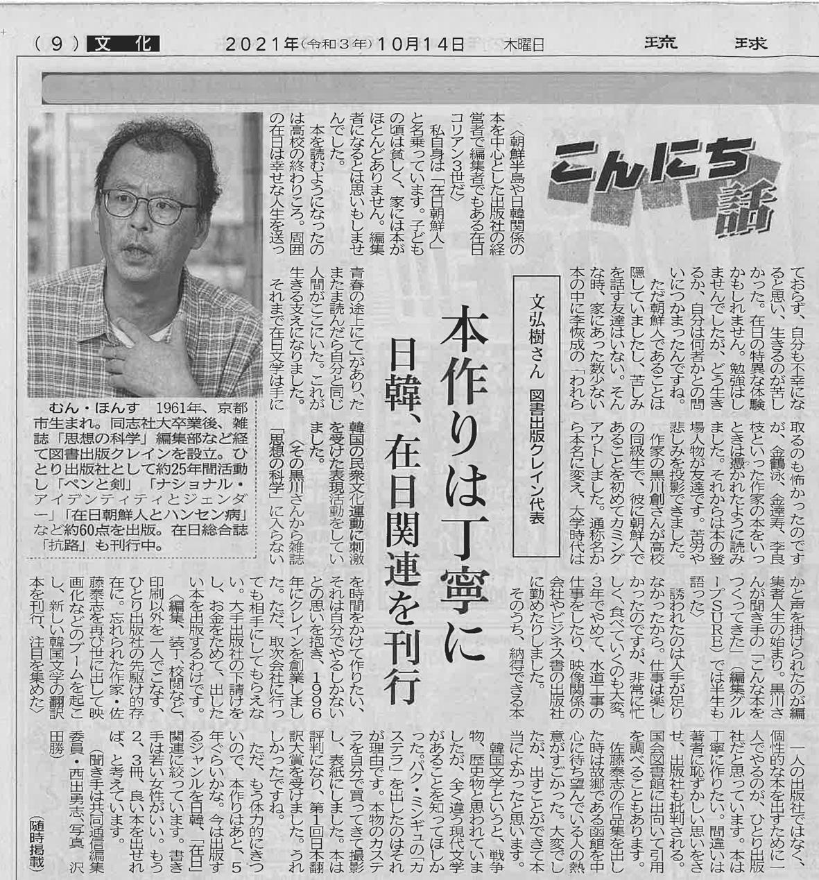 『琉球新報』で紹介されました。